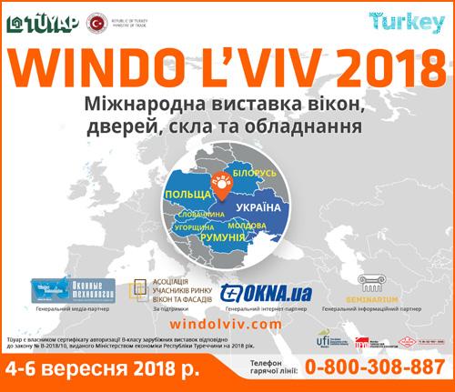 Windo L'viv 2018